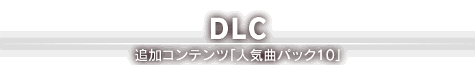 DOWNLOAD CONTENTS 追加コンテンツ