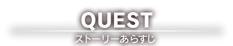 QUEST あらすじ