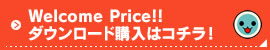 Welcome Price!!DL購入はコチラ!